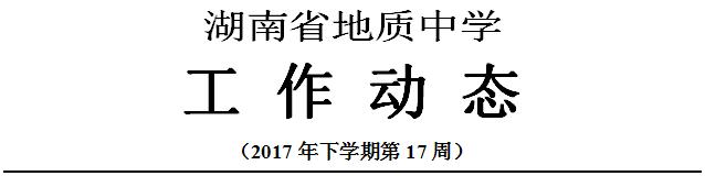 上午8:00活动正式开始,共完成了7堂两地在线授课:我校化学老师陈建辉